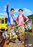 僕達急行 A列車で行こう [DVD] image