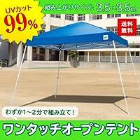 来夢:イージーアップ ビスタ 3.5×3.5 ブルー DMJ35-18