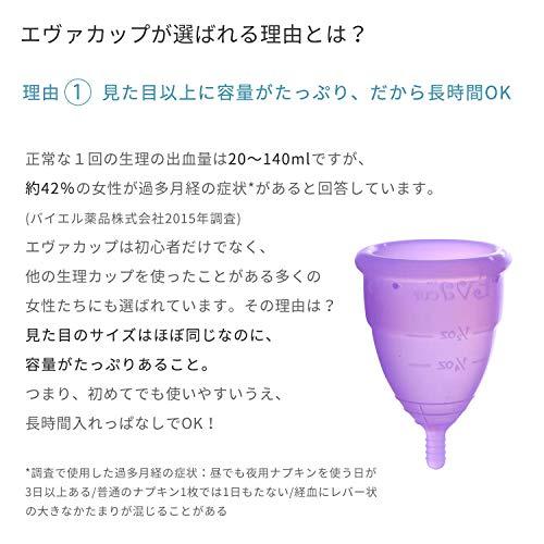 【月経カップ】エヴァカップ(EvaCup)初めてでも使いやすい生理カップコットンポーチ付き/チェリーブロッサム(ピンク)・サイズ2(ラージ)