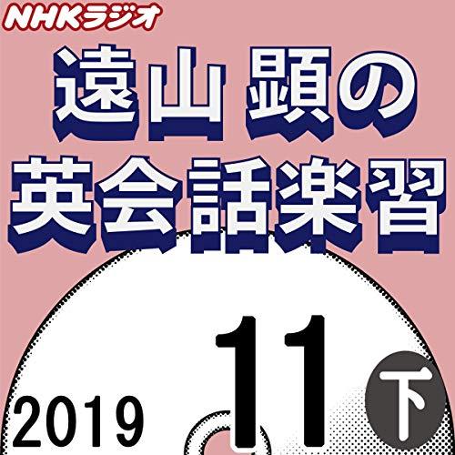 『NHK 遠山顕の英会話楽習 2019年11月号 下』のカバーアート