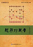 Like chess Series: Death from horse for quite(Chinese Edition)