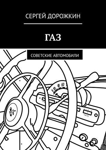 ГАЗ: Советские автомобили (Russian Edition)