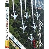 ブルーインパルス2020サポーター's DVD スペシャル!