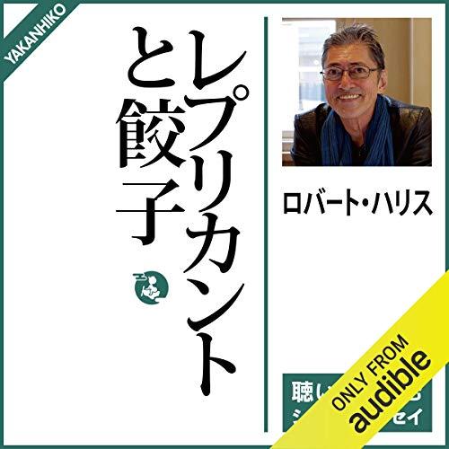 『レプリカントと餃子』のカバーアート