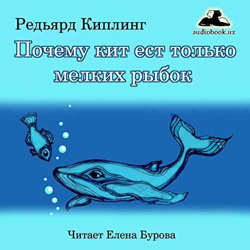 Diseño de la portada del título Почему кит ест только мелких рыбок [How the Whale Got His Throat]