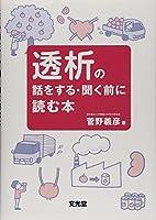 透析の話をする・聞く前に読む本