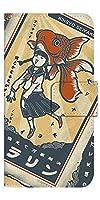 [URBANO V04 KYV45] スマホケース 手帳型 ケース デザイン手帳 8165-E. ユーラリン かわいい おしゃれ かっこいい 人気 柄 ケータイケース ひげラク商店 安楽雅志