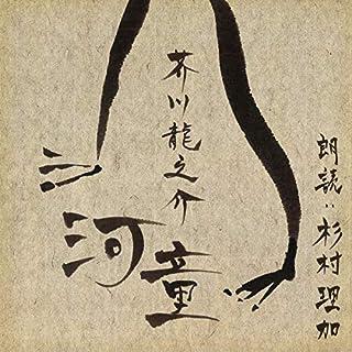 『河童』のカバーアート