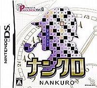 パズルシリーズVOL.8 ナンクロ