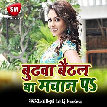 Budhwa Baithal Ba Machan Par (Bhojpuri Song)