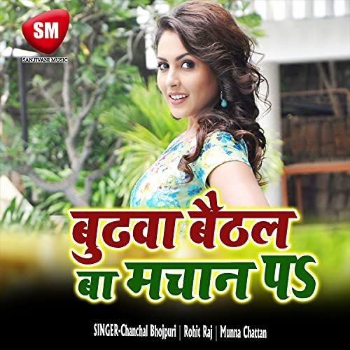 Chanchal Bhojpuri, Rohit Raj & Munna Chattan