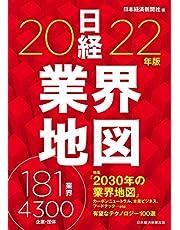 日経業界地図 2022年版 (日本経済新聞出版)