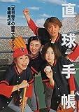 直球手帳―「宮村優子の直球で行こう!」番組本