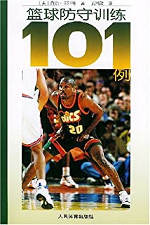 j- Basketball Defense Training 101 cases / George Karl / People's Sports Publishing(Chinese Edition)