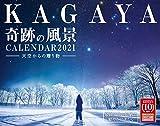 【Amazon.co.jp限定】KAGAYA奇跡の風景CALENDAR 2021 天空からの贈り物(特典:KAGAYA氏撮影「PC壁紙・バーチャル背景に使える奇跡の風景画像」データ配信) (インプレスカレンダー2021)