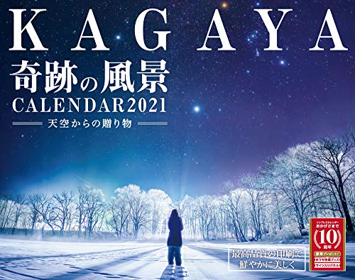 KAGAYA奇跡の風景CALENDAR 2021 天空からの贈り物 (インプレスカレンダー2021)