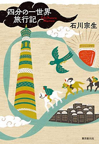 バックパッカーのリアルな生態を描き出す、小説家による旅行記──『四分の一世界旅行記』