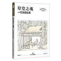 草堂之魂:一代诗圣杜甫(四川历史名人丛书·历史小说)