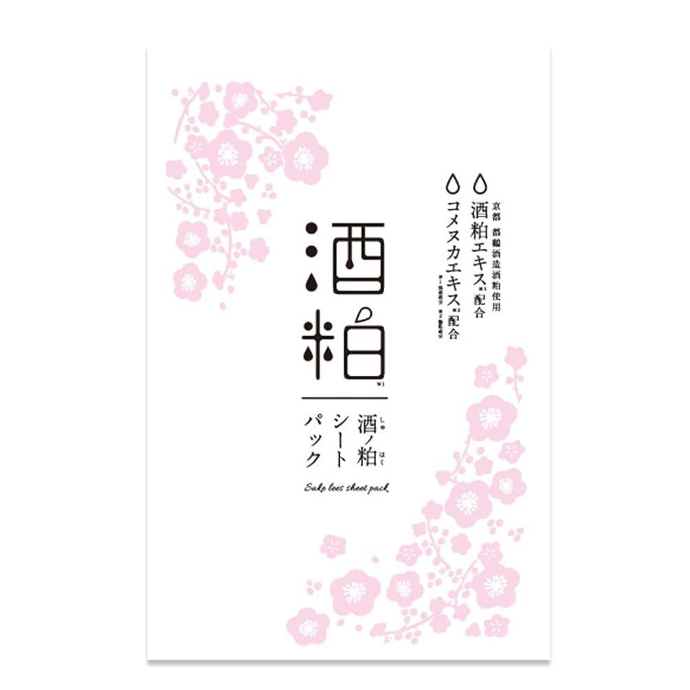 宿題使い込む確認する酒粕シートパック(美白マスク)5枚セット 京都酒蔵の大吟醸酒粕のみ使用