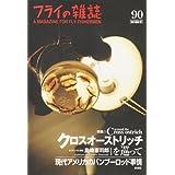 フライの雑誌 90(季刊秋号)