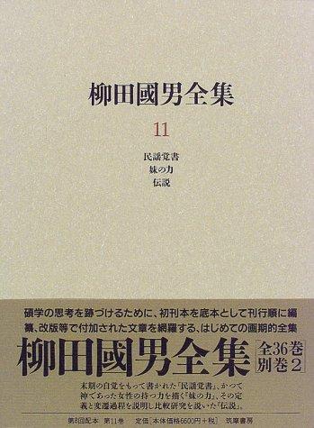 柳田国男全集〈11〉民謡覚書・妹の力・伝説