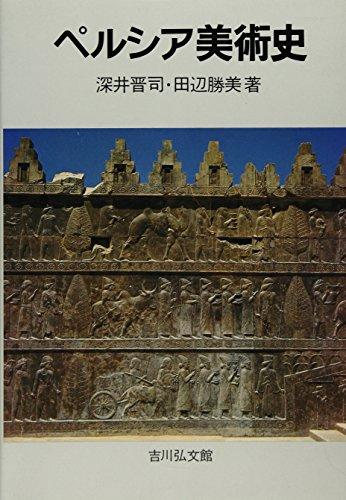 ペルシア美術史