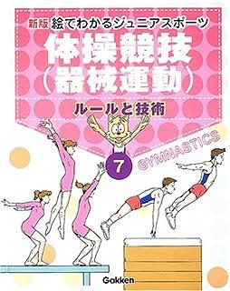 新版・絵でわかるジュニアスポーツ〈7〉体操競技(器械運動)―ルールと技術