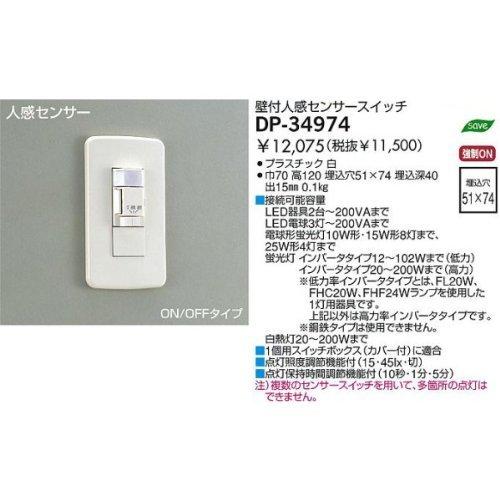 大光電機 LED壁付 人感センサースイッチ(屋内用) DP34974
