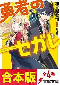 【合本版】勇者のセガレ 全4巻 (電撃文庫)