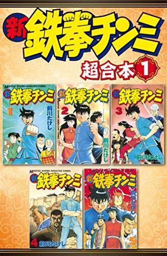 新鉄拳チンミ 超合本版(1) (月刊少年マガジンコミックス)