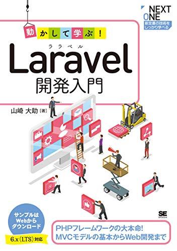 動かして学ぶ! Laravel開発入門 (NEXT ONE)