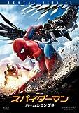 スパイダーマン ホームカミング [レンタル落ち] image