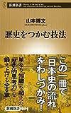 歴史をつかむ技法 (新潮新書)