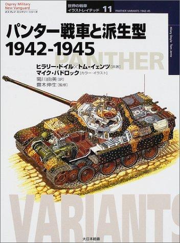 パンター戦車と派生型1942‐1945 (オスプレイ・ミリタリー・シリーズ―世界の戦車イラストレイテッド)