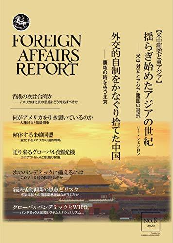フォーリン・アフェアーズ・リポート 2020年8月号の詳細を見る