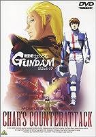 機動戦士ガンダム 逆襲のシャア [DVD]