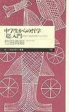 中学生からの哲学「超」入門―自分の意志を持つということ (ちくまプリマー新書)