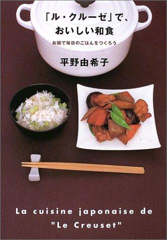 「ル・クルーゼ」で、おいしい和食―お鍋で毎日のごはんをつくろう