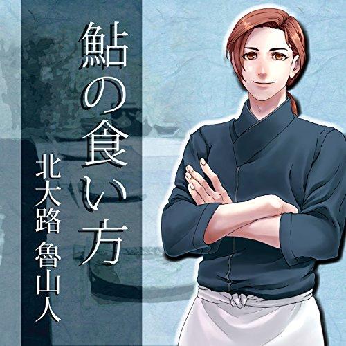 イケメン料理人シリーズ「鮎の食い方」 | 北大路 魯山人