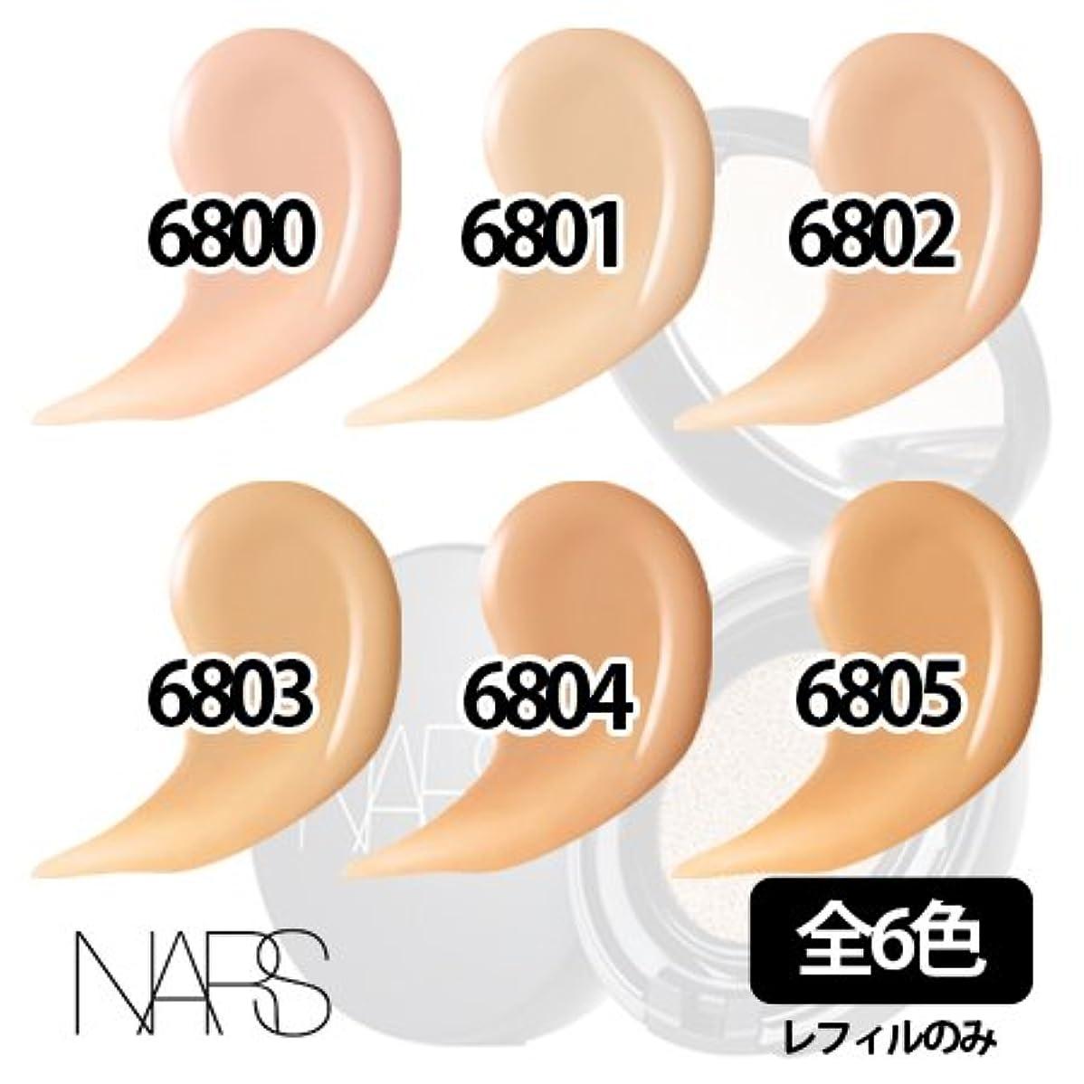 スキームアストロラーベモトリーナーズ アクアティック グロー クッションコンパクト 全6色 [アジア限定] -NARS- (レフィルのみ ※スポンジ付き) 【並行輸入品】 6802