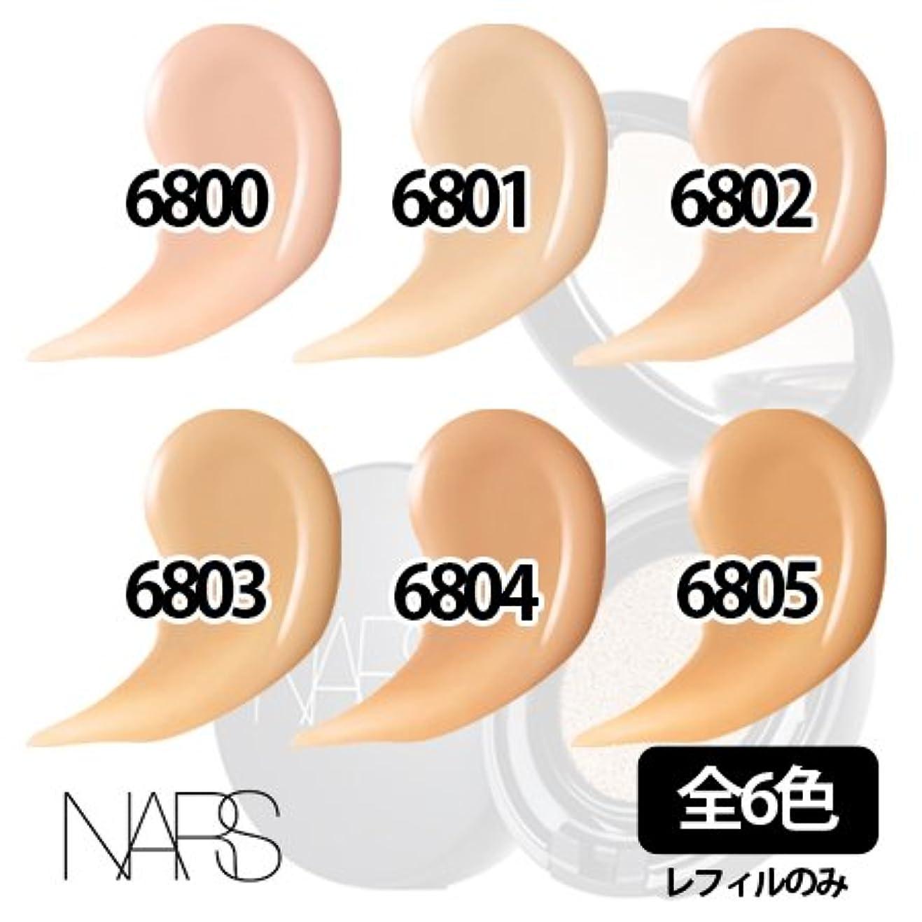 申し立て会話型救援ナーズ アクアティック グロー クッションコンパクト 全6色 [アジア限定] -NARS- (レフィルのみ ※スポンジ付き) 【並行輸入品】 6802