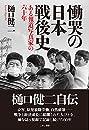 慟哭の日本戦後史:ある報道写真家の六〇年