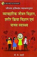 Vyavhaarik Jeevan Vigyan Sharir Kriya Vigyan Evam Manav Swasthya (Applied Life Science Human Physiology And Human Health) Book