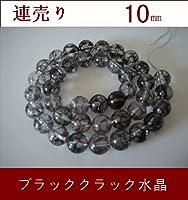 【ハヤシ ザッカ】 HAYASHI ZAKKA 連売り10ミリブラッククラック水晶38㎝位924円