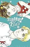 生徒諸君! Kids(6) 生徒諸君!Kids (BE・LOVEコミックス)