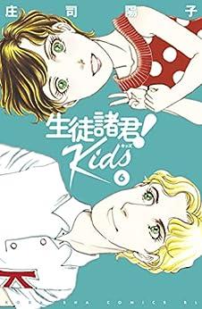 [庄司陽子]の生徒諸君! Kids(6) 生徒諸君!Kids (BE・LOVEコミックス)