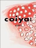 coiya-恋屋-