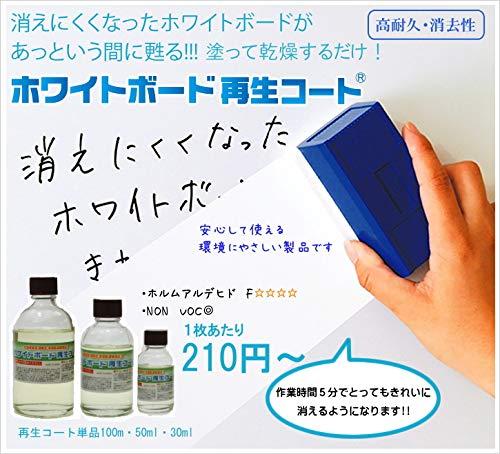 ホワイトボード再生コート (100mlボトル単品)