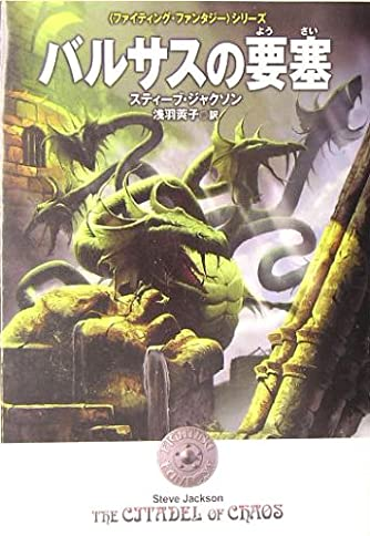 バルサスの要塞―ファイティング・ファンタジーシリーズ (〈ファイティング・ファンタジー〉シリーズ)
