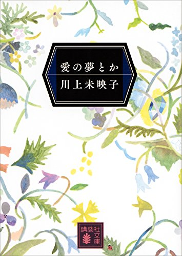 愛の夢とか (講談社文庫)